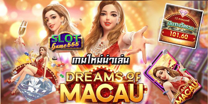รีวิวเกมสล็อตออนไลน์ dreams of macau slotgame66 เกมสล๊อตแตกง่าย ได้เงินจริง