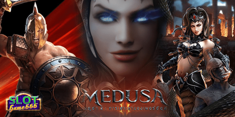 รีวิว เกมสล็อตแตกง่ายได้เงินจริง เมดูซ่า 2 (Medusa2) สล๊อตออนไลน์ 666