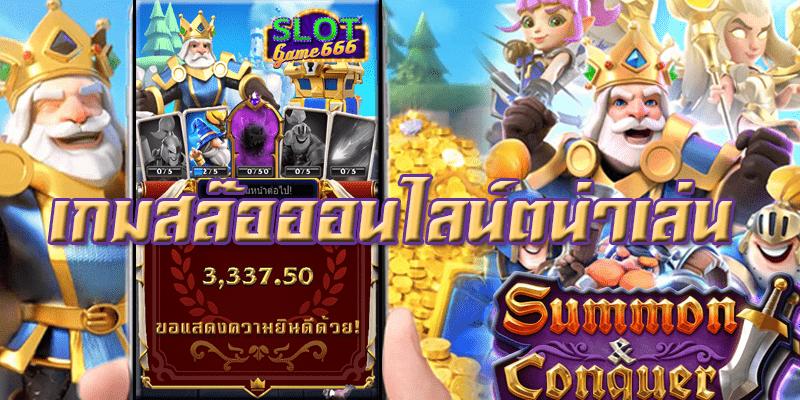 เกมสล๊อตออนไลน์ที่น่าเล่น Summon Conquer slotgame66