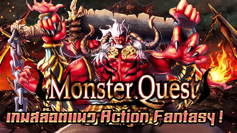 Monster Quest สล็อตออนไลน์มือถือ เกมสล๊อตแนว Action Fantasy !