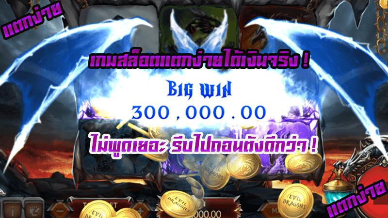 รีวิวเกมสล็อตออนไลน์ Evil Dragons slotgame66 เกมสล็อตแตกไง กำไรดี !