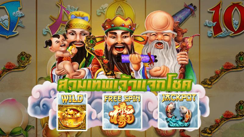 slotgame66 ฝากขั้นต่ำ เกมสล๊อต God of Three สามเทพเจ้าแจกโชค