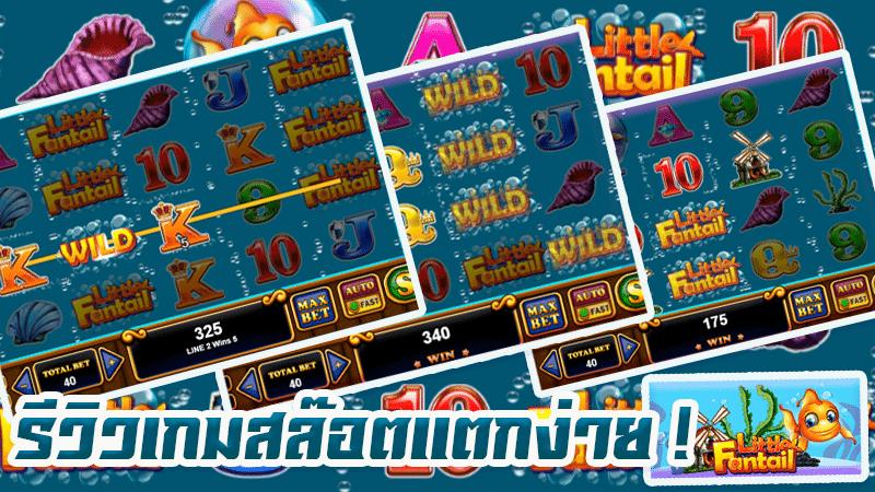 รีวิวเกมสล๊อต Little Fantail slot666 ขุมทรัพย์ในมหาสมุทร !