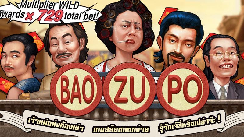 รีวิวเกมสล๊อต bao zu po เจ้าแม่แห่งห้องเช่า สล็อตออนไลน์มือถือ รู้จักเจ๊สี่หรือเปล่าจ๊ะ !