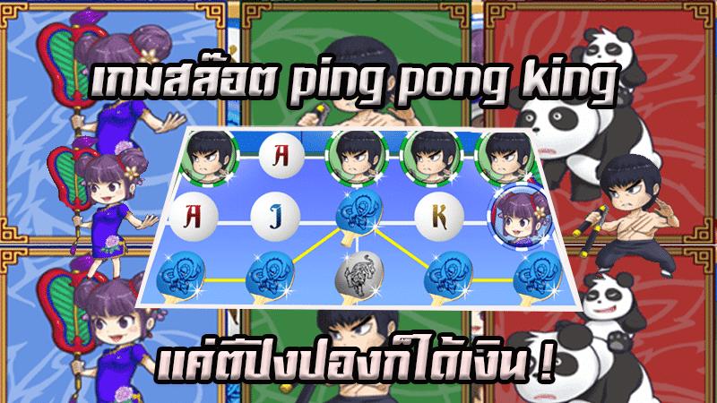 ping pong king slotgame666