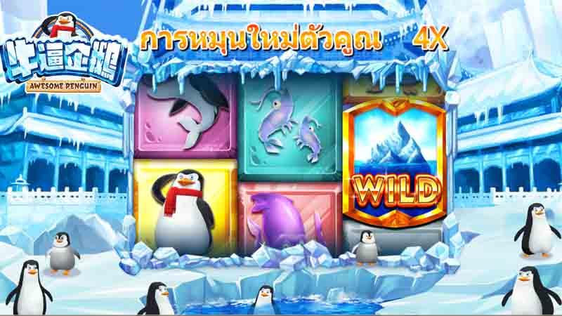 สล็อตเพนกวิน