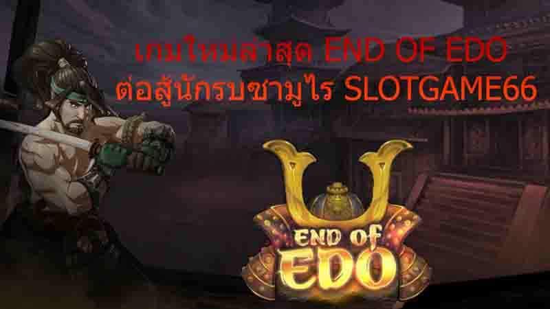 สล็อตหน้าแรก End of Edo