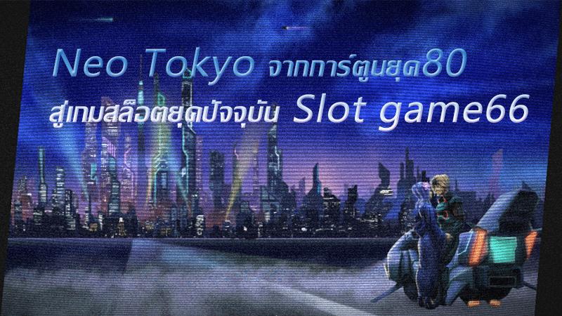หน้าแรกเกม neo tokyo