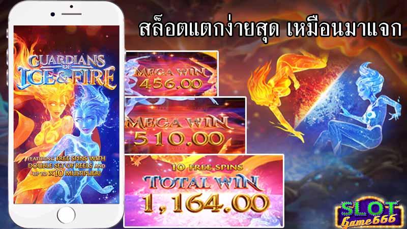 สล็อต รางวัลใหญ่guardians of ice & fire