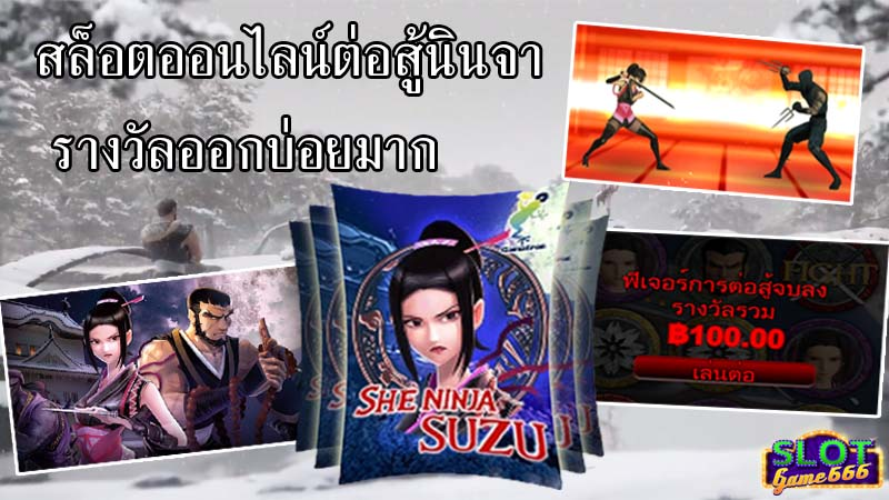 She Ninja Suzu สล็อตออนไลน์กำไรงาม