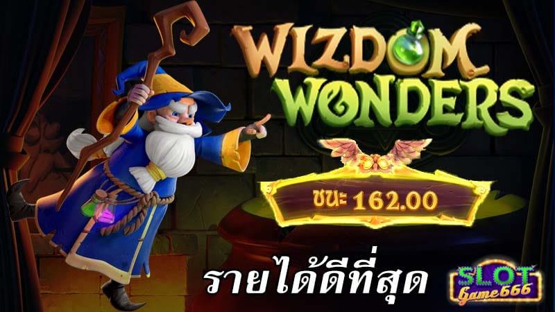 สล็อตออนไลน์ มือถือ Wizdom Wonders