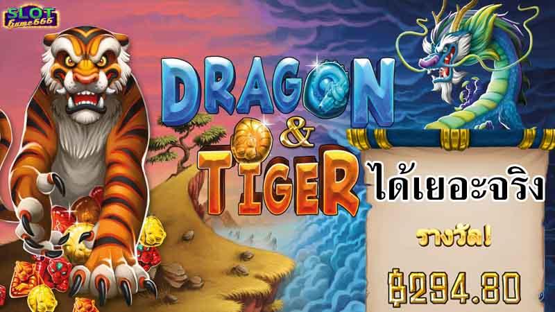 สล็อตออนไลน์ dragon&Tiger