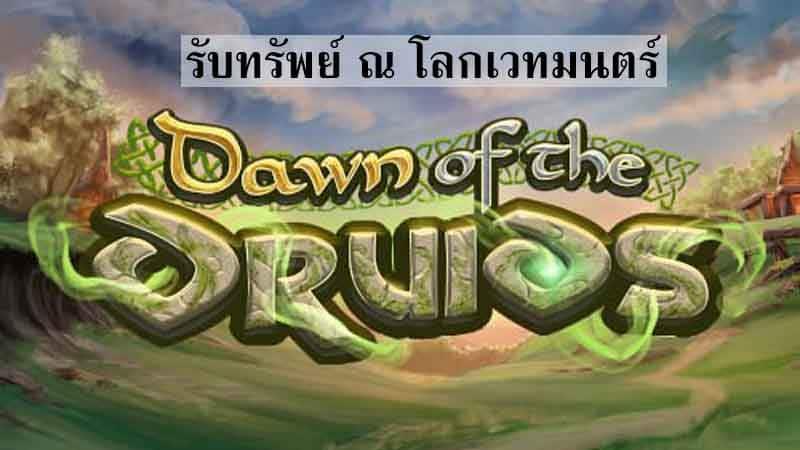 สล็อต slot Dawn of the Druids