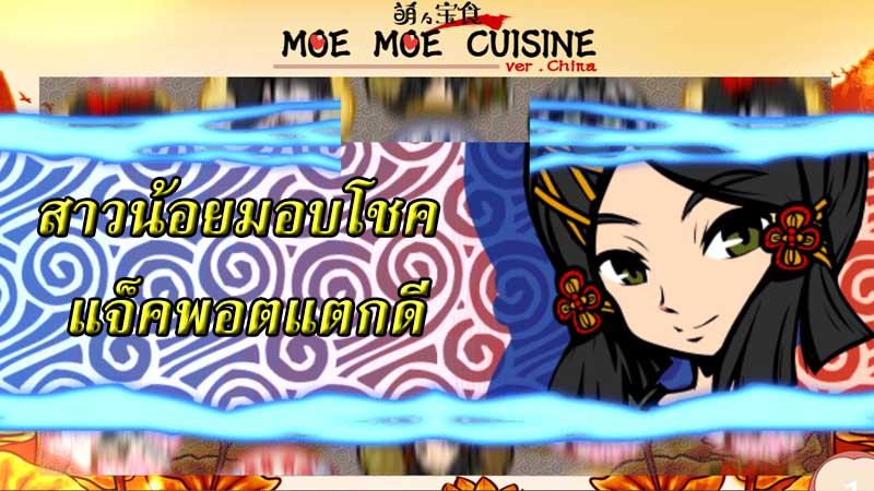สล็อตออนไลน์รางวัลดี Moe Moe Cuisine