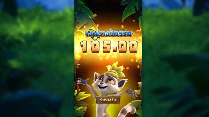 jungle delight เงินรางวัล