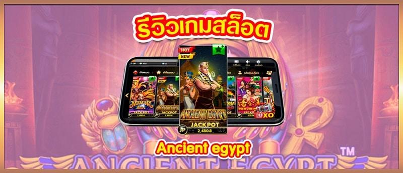 สล็อตxo ANCIENT EGYPT ใน slotgame66