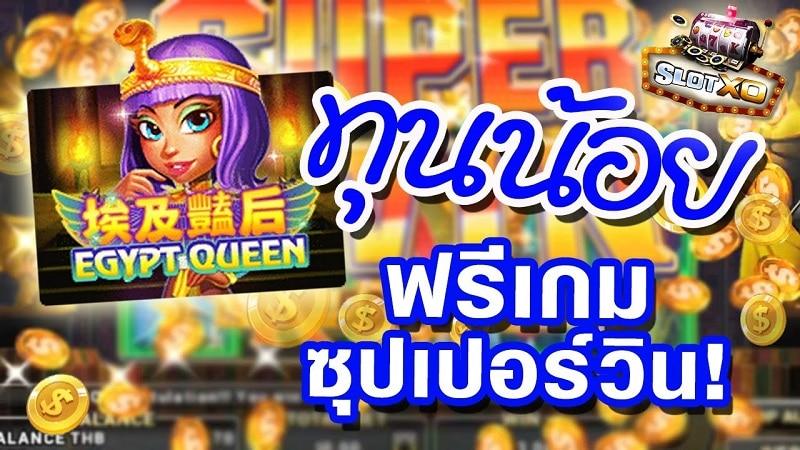 Egypt Queen slotxo ใน slotgame66