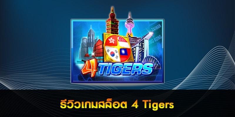FOUR TIGERS สล็อตxo ใน slotgame66