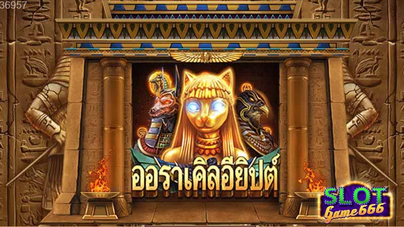 Egypt-Oracle สล็อตออนไลน์ เล่นเกม