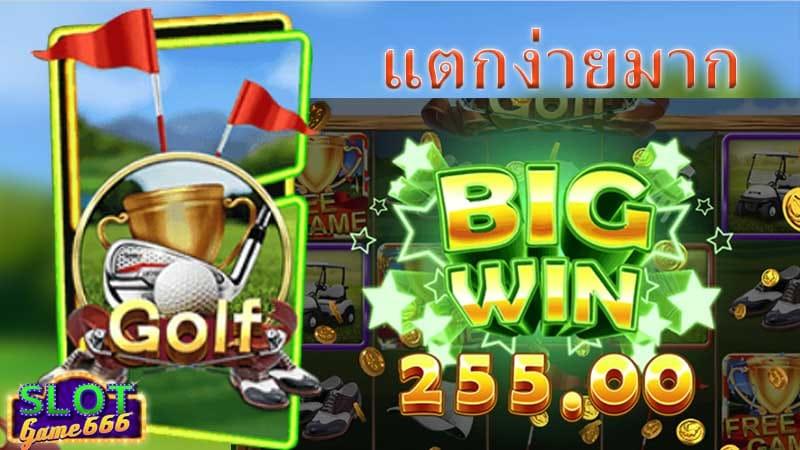 สล็อต slot Golf รางวัลใหญ่