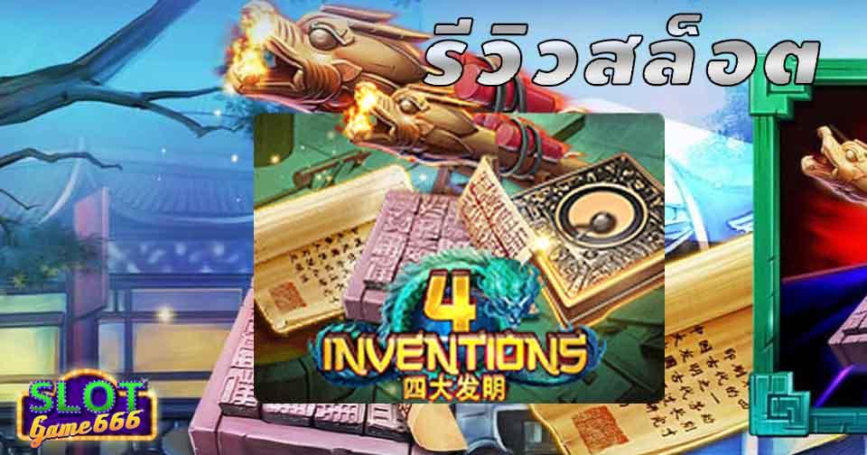 สล็อต 4 inventions slot