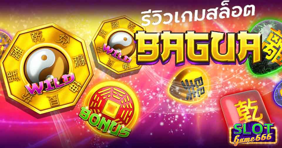 รีวิวเกมสล็อต Bagua slot