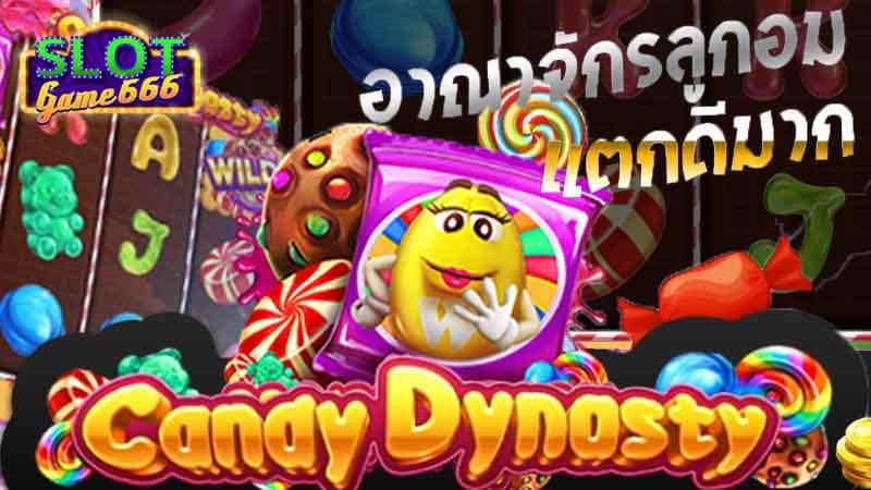 Candy Dynasty สล็อต