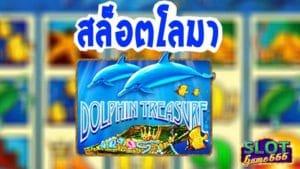 สล็อต Dolphin treasure