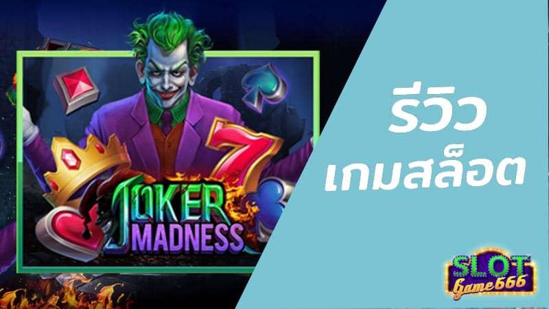 รีวิว เกมสล็อต Joker madness