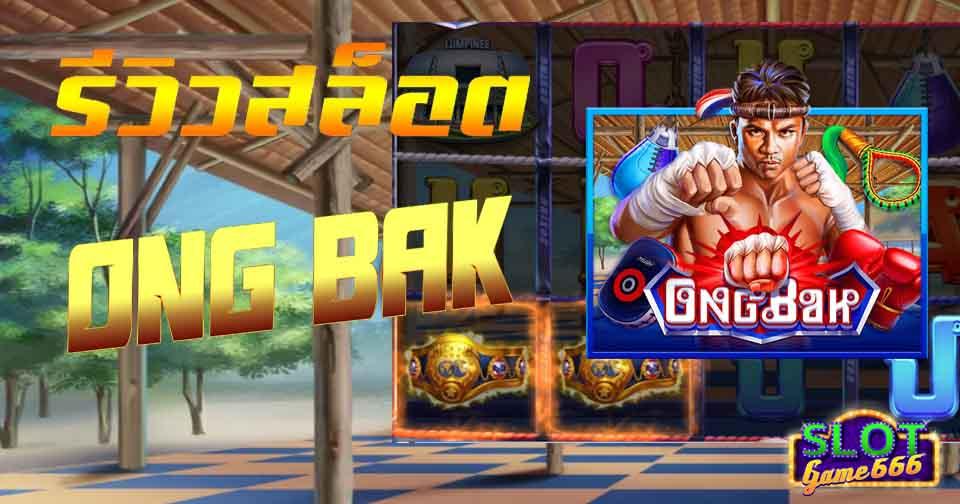 รีวิวเกม Ong Bak slot สล็อต