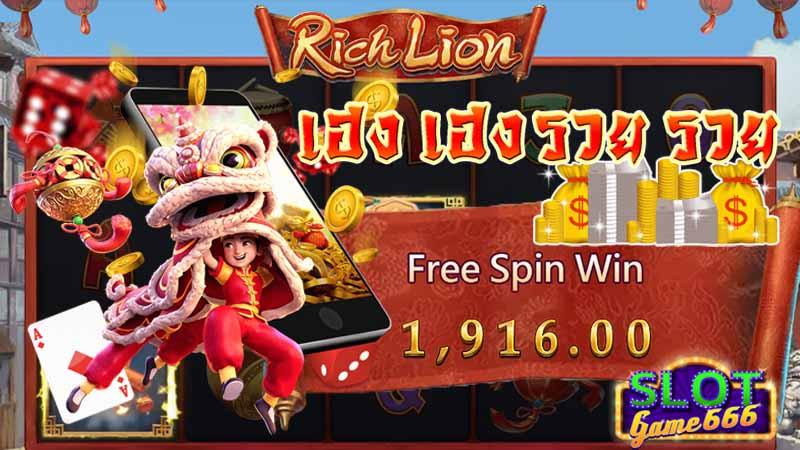 สล็อตออนไลน์ Rich Lion แตกง่าย ได้เงิน