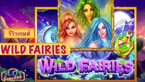 รีวิวเกม Wild Fairies slot