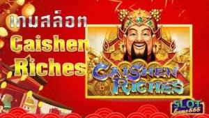 แนะนำเกม Caishen Riches slot