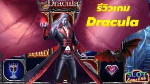 Dracula slot แนะนำเกม