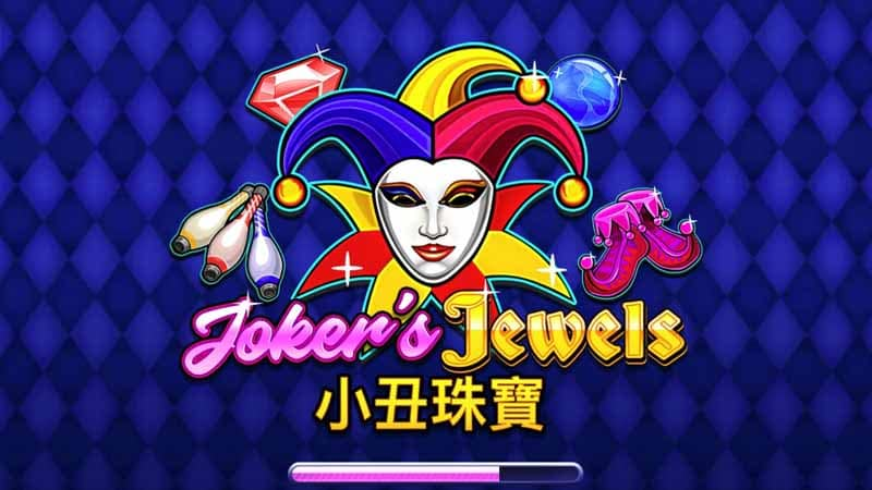 แนะนำเกมสล็อตJoker Jewels slot