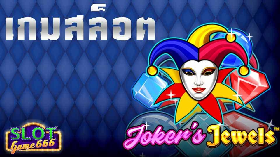 สล็อตออนไลน์ แนะนำเกม Joker Jewels slot