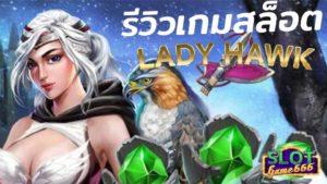 รีวิวเกม LadyHawk slot