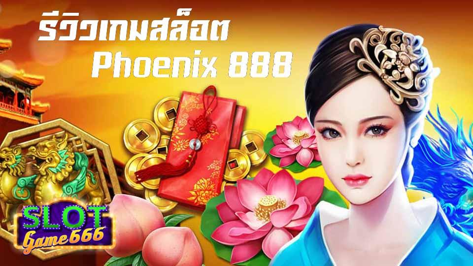 รีวิวเกมสล็อต Phoenix 888