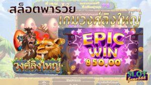 สล็อตออนไลน์ เกมStone Hominid วงค์ลิงใหญ่