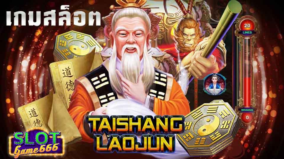 แนะนำเกมสล็อตTaishang Laojun