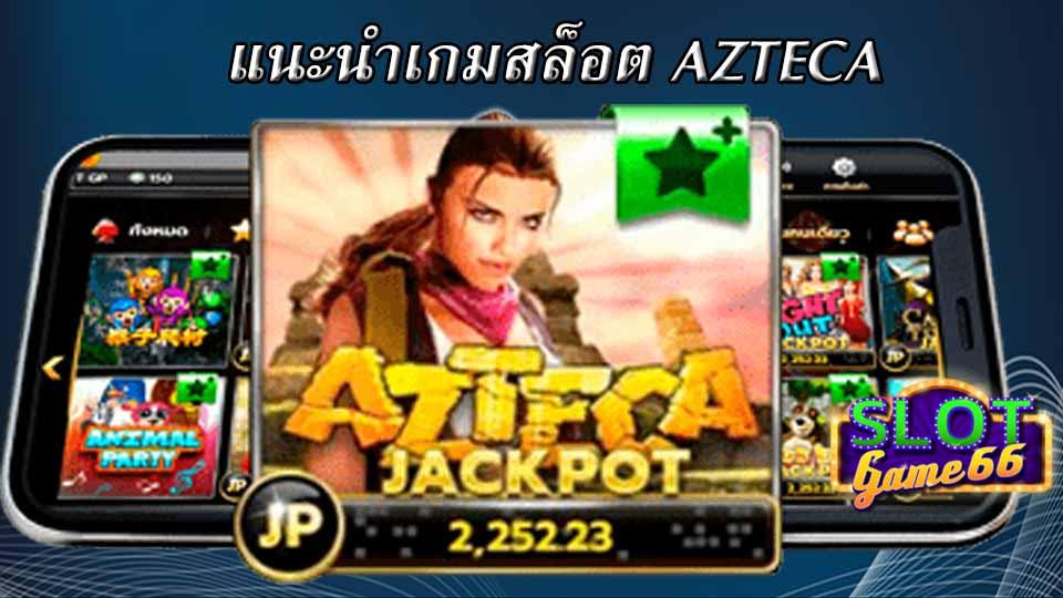สล็อตออนไลน์ 666 เกม Azteca