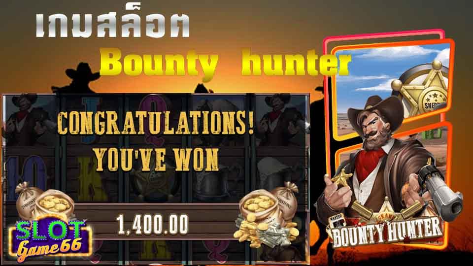 เกม รีวิว Bounty Hunter แตกง่าย