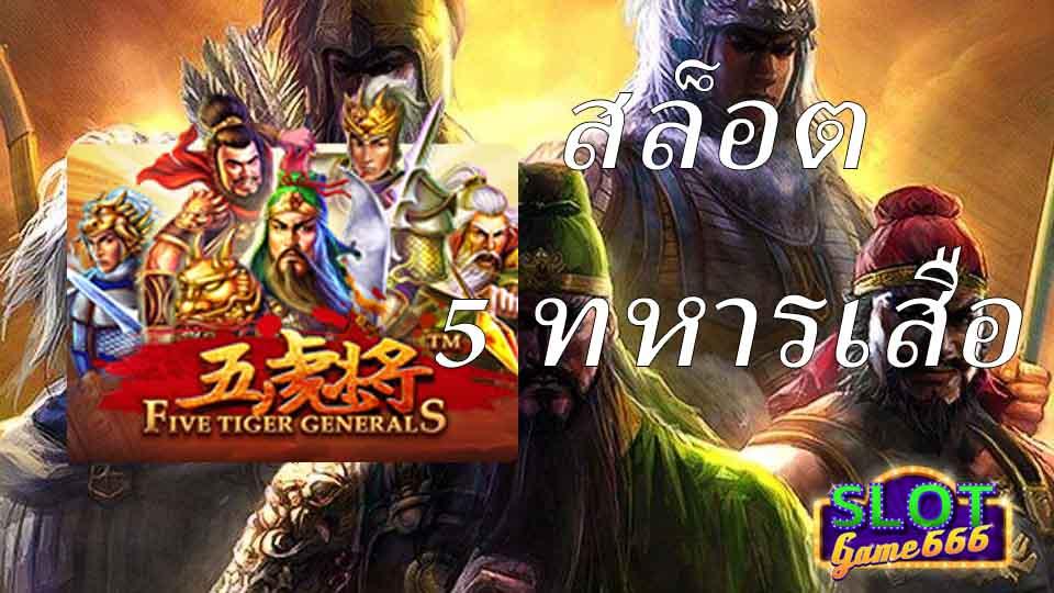 สล็อตเกม Five Tiger Generals slot