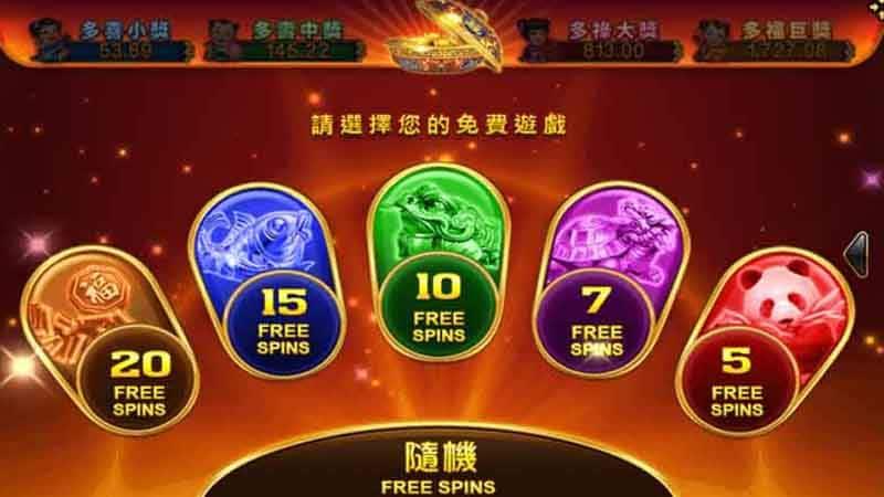 ฟรีสปิน เกมสล็อต Lucky panda