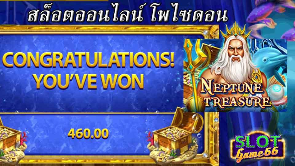รีวิวสล็อต Neptune Treasure