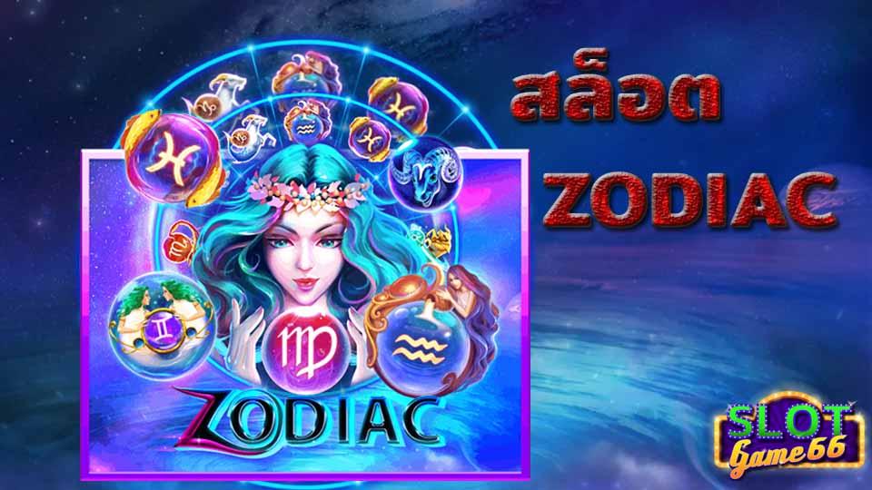 รีวิวสล็อต Zodiac สล็อตมาใหม่แตกง่าย