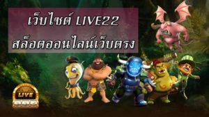 แนะนำเว็บ live22 slot