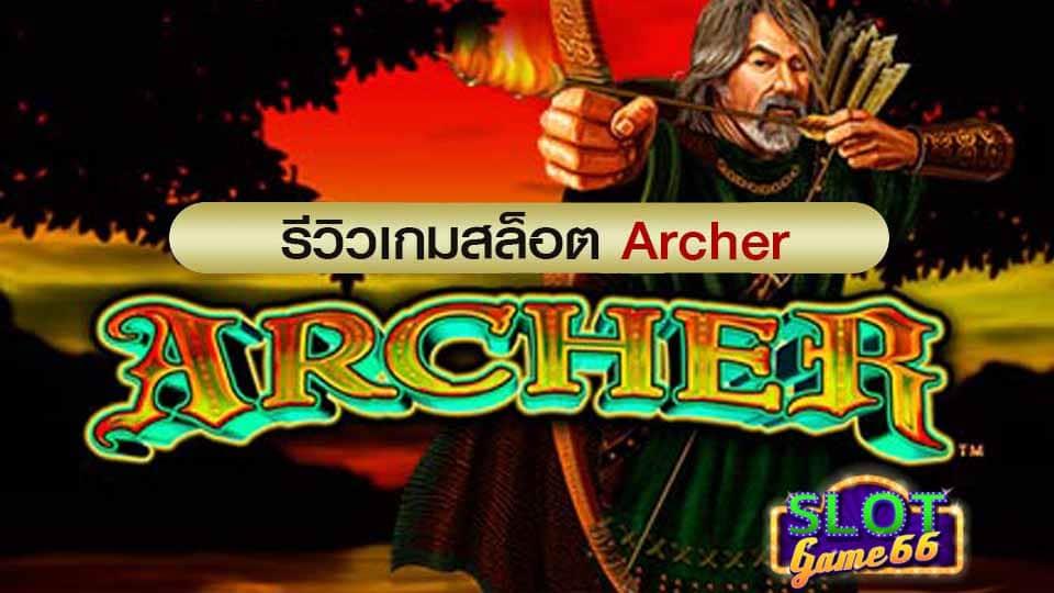 เล่นสล็อตออนไลน์ Archer slot