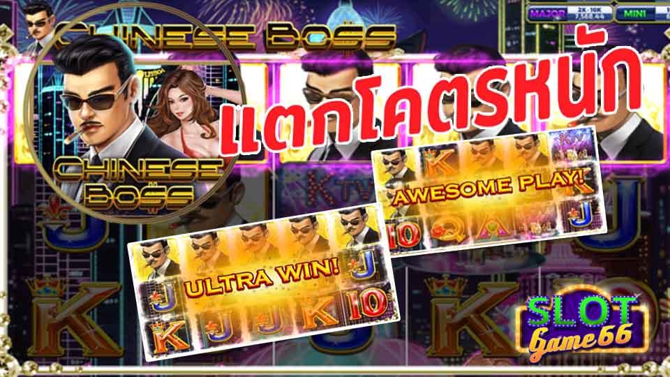 สล็อตออนไลน์ Chinese Boss slot