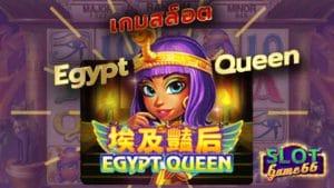 รีวิว สล็อตEgypt Queen slot แตกง่าย